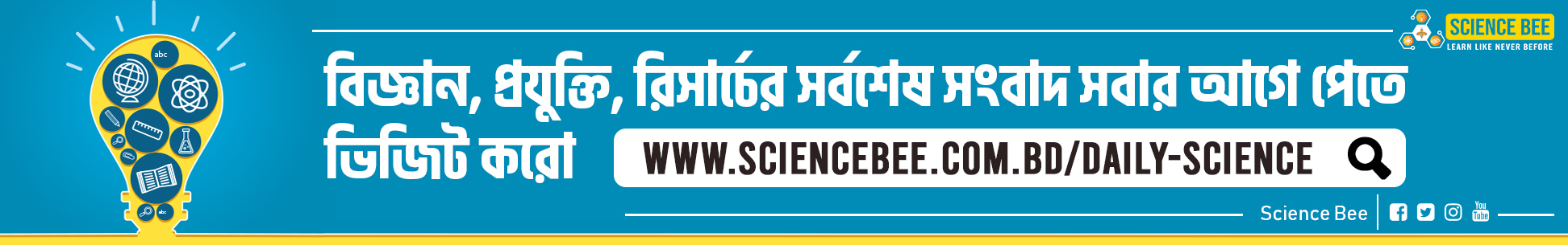 Science Bee Daily Science