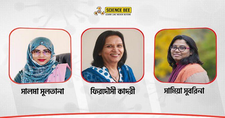 Science Bee Daily Science সেরা বাংলাদেশি ৩ গবেষক